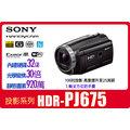 公司貨 SONY HDR-PJ675 數位攝影機  另有AXP55 AX40 CX450 AX100 CX900