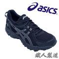 ASICS亞瑟士 男慢跑鞋 GEL-SONOMA 2 G-TX (黑) 排汗 防水 穩定