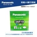 【 國際牌電池 】Panasonic 34B19R NS40 汽車電瓶 電池 免保養 38B19L 【哈! 家人!】