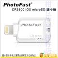 【免運/現貨/不含記憶卡】PhotoFast CR8800 iOS microSD 讀卡機 最高支援 microSD 128G 記憶卡 隨身碟 APPLE OTG 公司貨