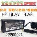 [台南佐印] 筆電 變壓器 18.5V 3.5A HP 充電器 原廠 2510P 6530S CQ70 6720T 免運