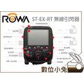 數位小兔 【ROWA ST-EX-RT 無線引閃器】E-TTL 機頂 兼容原廠 ST-E3-RT 600EX-RT
