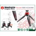 數位小兔 【Manfrotto PIXI Art 限量版 輕巧迷你腳架】曼富圖 三腳架 桌上型 攜帶型 手握柄 自拍