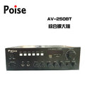 POISE 支援藍芽連接播放 USB SD 60W+60W 綜合擴大機 AV-250BT (公司貨)