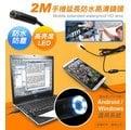 2米 7mm 防水高清手機USB延長鏡頭 android安卓 手機內窺鏡 OTG 隨插即用 APP專屬軟體 LED照明/錄影拍照/儲存/防水防塵/修車達人/附磁鐵