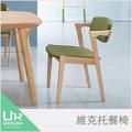 簡約北歐風 維克托餐椅 (JX/291-10) 【UR DESIGN 餐廳系列】