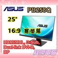 『高雄程傑電腦』 ASUS 華碩  PB258Q 液晶螢幕 25型 AH-IPS 寬螢幕
