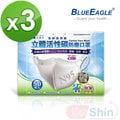 藍鷹牌 成人立體活性碳口罩 50片x3盒 含稅 NP-3DC*3