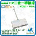 台南寶弘】mini displayport DP轉HDMI VGA雙影像訊號轉接線 2合1螢幕視頻線 4k*2k