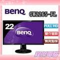 『高雄程傑電腦』 BENQ 明碁 GW2265-FL 液晶螢幕 22型 VA低藍光 寬螢幕