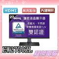 『高雄程傑電腦』 BENQ 明碁 EW2750ZL 液晶螢幕 27型 VA 不閃屏 寬螢幕