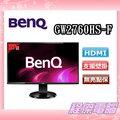 『高雄程傑電腦』 BENQ 明碁 GW2760HS-F 27型 VA廣視角 低藍光 不閃屏液晶螢幕