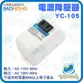 台南寶弘】YC-105 110V轉100V 80W電源降壓器 變壓器 降壓插頭 變壓插座 MIT台灣製造保固