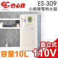 【有燈氏】怡心牌 10L 小廚寶 直掛式 電熱水器 110V 10A 免運【ES-309】