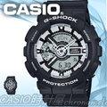 CASIO 時計屋 卡西歐手錶 GA-110BW-1A 男錶 G-SHOCK 橡膠錶帶 黑白 抗磁 保固 附發票