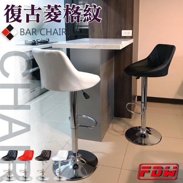 FDW【B12】免運現貨*復古菱格紋吧檯椅/高腳椅/吧台椅/工作椅/餐椅/餐廳酒吧