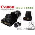 數位小兔【Canon EOS M10 復古皮套 黑】兩件式 相機包 皮套 保護套 底座 附背帶