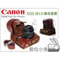 數位小兔【Canon EOS M10 復古皮套 咖啡】兩件式 相機包 皮套 保護套 底座 附背帶
