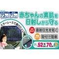 日本MIRAREED 吸盤式 車用窗簾 遮陽簾 抗紫外線 抗UV 遮光率71% 蕾絲面料 2入裝 遮光布