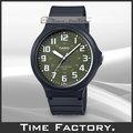 【時間工廠】全新 CASIO 簡約大錶徑款 MW-240-3B