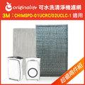 創新可水洗OriginalLife空氣清淨機濾網《適用3M:CHIMSPD-01UCRC-1/01UCRC-2/02UCLC-1超濾淨型》除甲醛