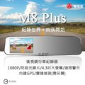 【buytake】M8 Plus 響尾蛇 後視鏡行車紀錄器 1080P 後視鏡 GPS固定照相測速器 停車監控