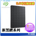 希捷 Seagate 新黑鑽 1TB 2.5吋 外接硬碟☆pcgoex軒揚☆