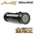 Mio MiVue M550 金剛王 機車專用 SONY感光元件 行車記錄器