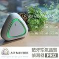 AIR MENTOR 8096-AP 氣質寶 - 藍芽空氣品質偵測器(專業版)