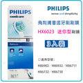 PHILIPS 飛利浦HX6023 普通迷你刷頭 ( HX6511/HX6711/HX6730/HX6732/HX6921/HX6972/HX6993 適用)