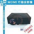 MOMI魔米 X800 行動投影機