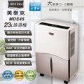 【美泰克】23L微電腦定時除濕機 MDE45