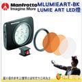 [分期0利率/免運] Manfrotto 曼富圖 MLUMIEART-BK LUMIMUSE ART 6 LED燈 LED Light 公司貨 燈具 攝影燈 另售 PIXI 迷你腳架