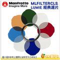【6期0利率/免運】 Manfrotto 曼富圖 MLFILTERCLS - LUMIMUSE 經典濾片 公司貨 濾片 另售 LED燈 PIXI 腳架