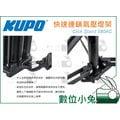 數位小兔 【Kupo Click Stand 快速連鎖氣壓燈架 080AC】專利設計 240cm 腳架 連接