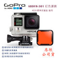 【eYe攝影】GoPro 原廠配件 ABDFR-301 红色濾鏡 40M標準盒專用 Hero3 Hero3+ Hero4