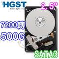 HGST 昱科 500GB【HTS725050A7E630】7200轉 SATA3 2.5吋 內接硬碟 7mm