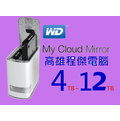 『高雄程傑電腦』 WD My Cloud Mirror (Gen2) 4TB (2TBx2) 雲端儲存系統 WDBZVM0040JWT-SESN