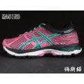 2016年款(女)慢跑鞋 asics GEL-CUMULUS 17 T5D8N-1988  建議售價:NT$ 3480