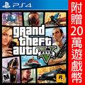 PS4 GTA5 俠盜獵車手5 中英文美版 grand theft auto V FIVE GTA