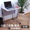 【日本林製作所】小型電腦桌/筆電桌/活動桌/工作桌/小書桌/方便桌(SH-11)