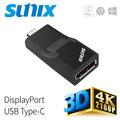 SUNIX USB Type-C 轉DisplayPort轉換器 C2DC10D