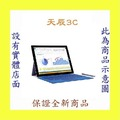 ☆天辰3C☆中和 Surface Pro 3 輕薄筆電 i5 4G 128G 搭配 跳槽NP 遠傳電信4G 1399方案