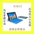 ★天辰3C☆中和 Surface Pro 4 無鍵盤 M3 4G 128G 搭配 跳槽NP 遠傳電信4G 1799方案