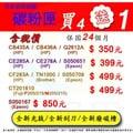 ★天辰3C☆中和 買4送1 含稅 副廠碳粉匣 EPSON S050709 適用 M200 MX200 媲美 原廠