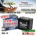 (巴特力)YUASA 湯淺汽車電瓶 ( 免保養 55D23L ) CAMRY RAV4 MAZDA 2 MAZDA3 MAZDA5 M2 M3 M5