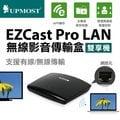 【電子超商】UPMOST 登昌恆 EZCast Pro LAN (雙享版) EZCAST PRO LAN 無線影音傳輸盒