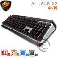 COUGAR美洲獅 Attack X3 電競專用 機械式鍵盤 青軸 黑軸 茶軸 紅軸