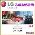 『高雄程傑電腦』 LG 34UM56-W 液晶顯示器 34型 21:9 AH-IPS 白色 寬螢幕