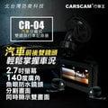 【北台灣防衛科技】*商檢:D34504* CARSCAM CR-04 汽車分離式雙鏡頭行車記錄器